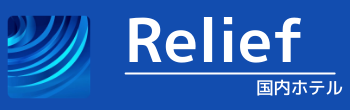 Relief 国内ホテル