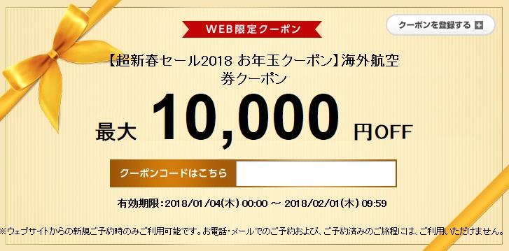 海外航空券 最大10,000円OFF