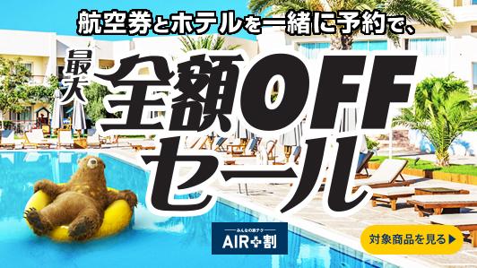 AIR+割