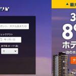 3日間限定!!Expedia(エクスペディア)から8%OFFクーポン発行中