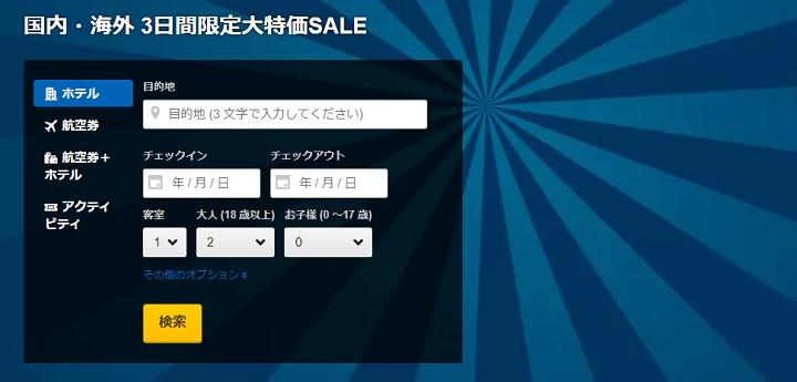 3日間限定大特価SALE