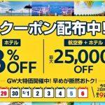 Expediaからホテル8%OFF&ツアー最大2.5万円割引クーポン