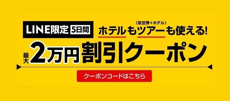 2万円OFFクーポン