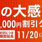 H.I.S.秋の大感謝祭!海外航空券・ホテルが最大1万円割引になるクーポン