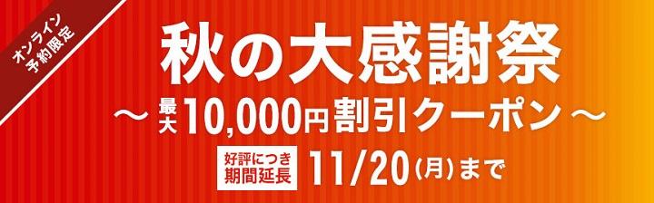 10000円割引