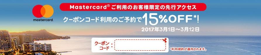 hotels com クーポン 15%