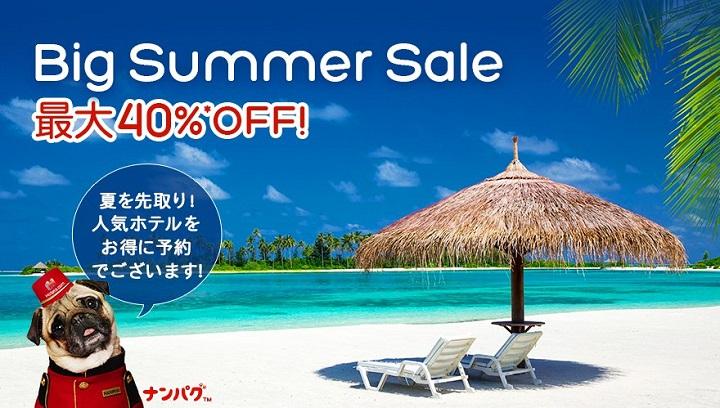 hotels com 夏セール