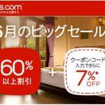 Hotels.comの期間限定7%OFFクーポン!6月のビッグセール