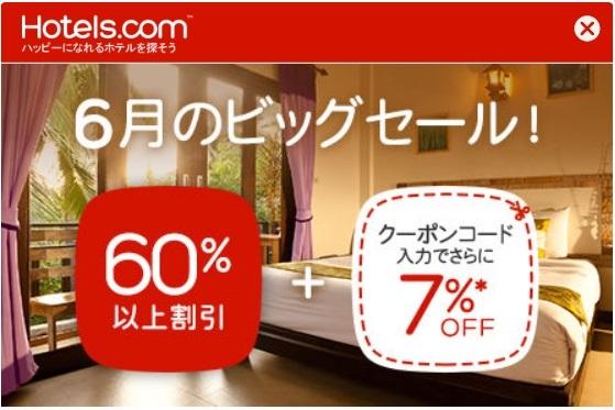 hotels com セール