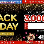 Hotels.comのブラックフライデー!3,000円OFFクーポンあり