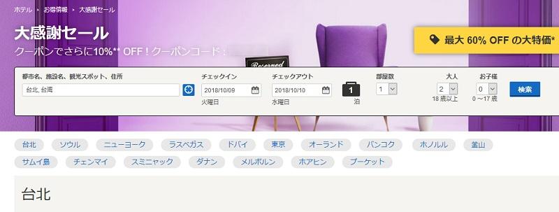 hotels com