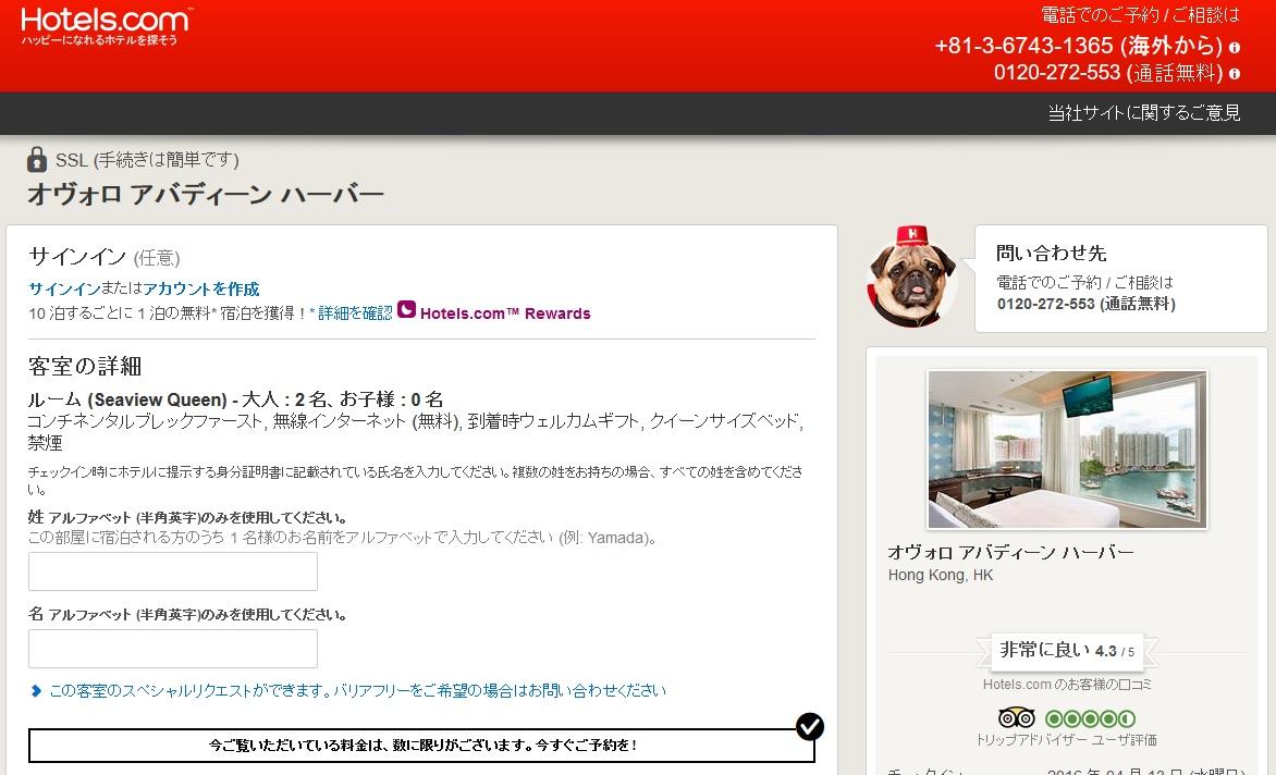 hotels com クーポン