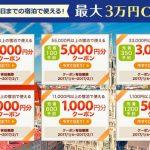 【じゃらん海外】最大1万円の大幅割引!海外ホテルで使えるクーポン