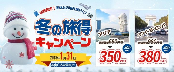 jetfi セール クーポン キャンペーン