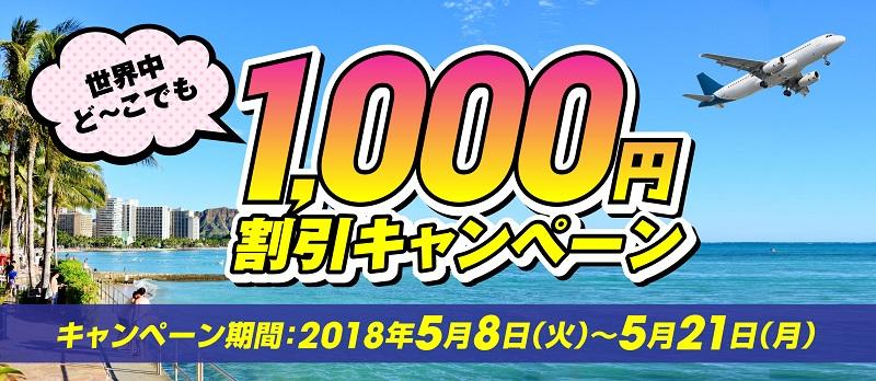 jetfi 1000円割引