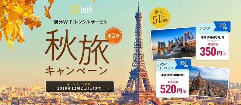 jetfi キャンペーン