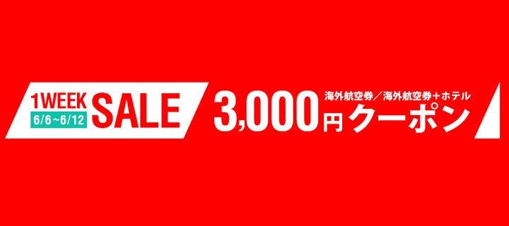 サプライス 3000円クーポン