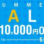 Surprice(サプライス)から最大1万円割引のクーポン登場!航空券をお得に