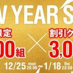 Surprice(サプライス)から3千円割引クーポン!ニューイヤーセール