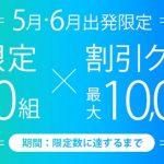Surprice(サプライス)から最大1万円割引クーポン!先着1,000組限定