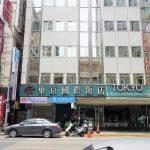 【台北】東京インターナショナルホテル